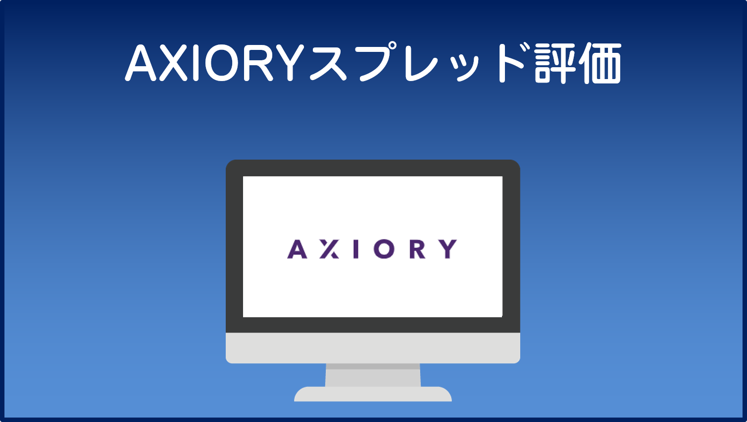 AXIORYスプレッド評価