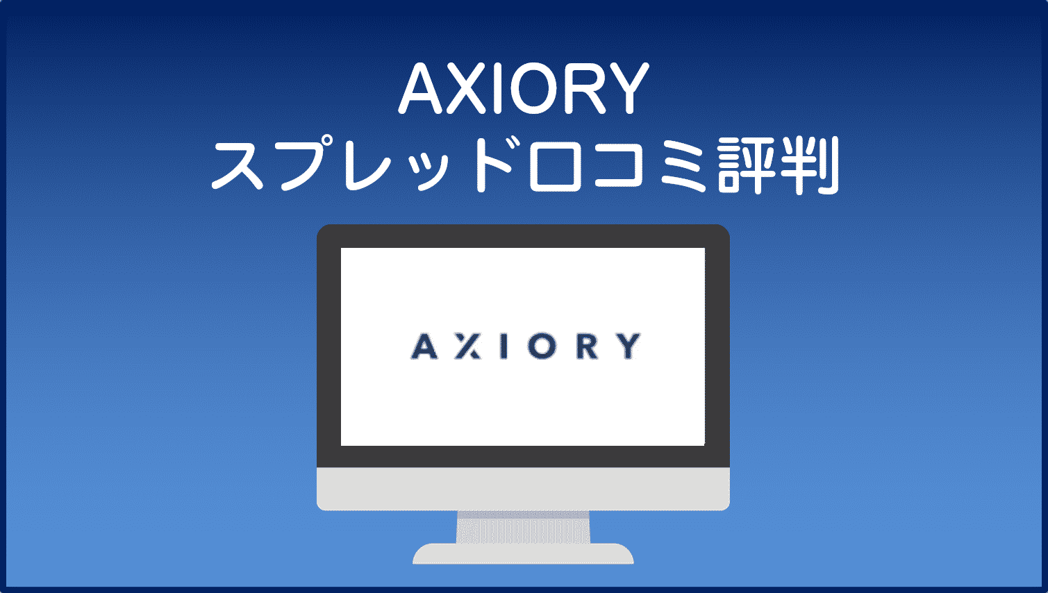 AXIORYスプレッド口コミ・評判