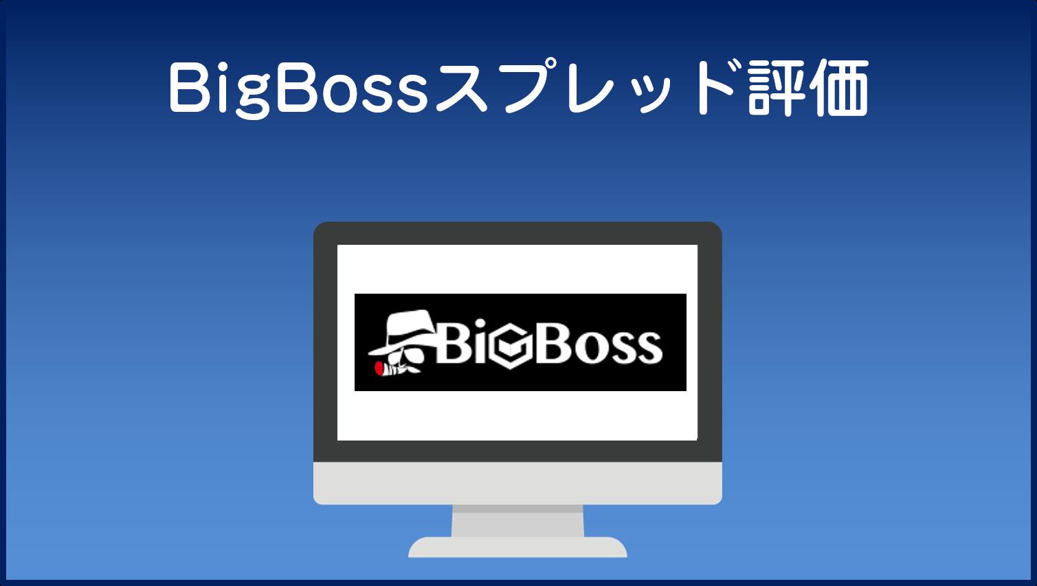 BigBossスプレッド評価