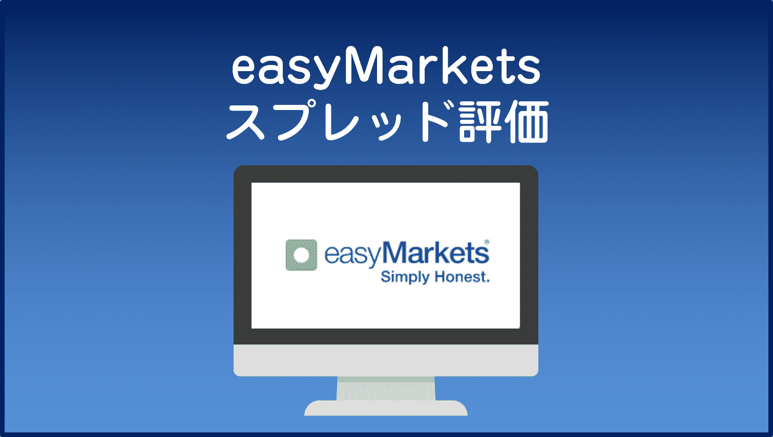 easyMarketsスプレッド評価