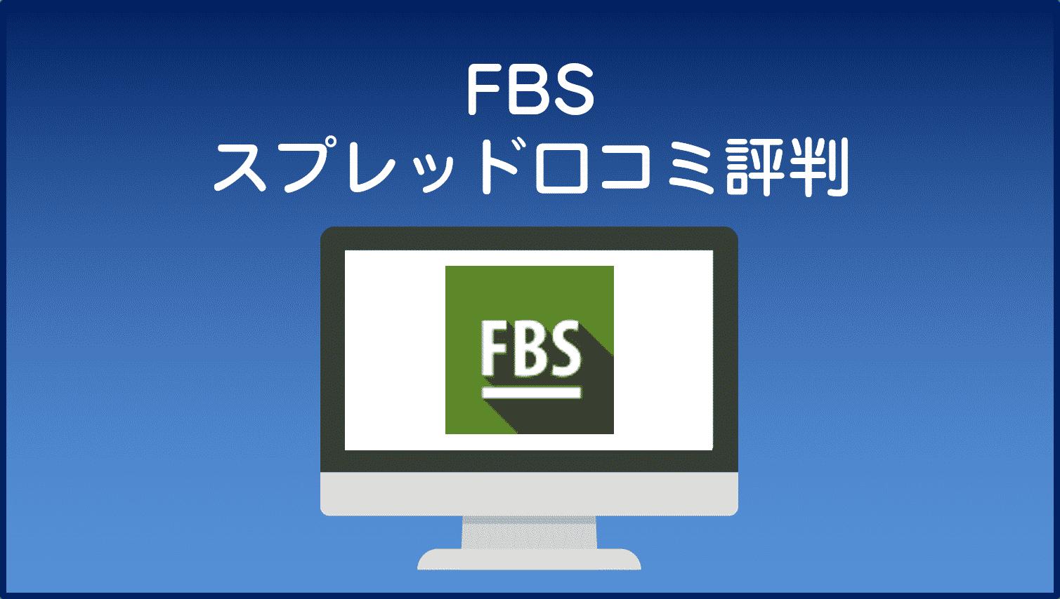 FBSスプレッド口コミ・評判