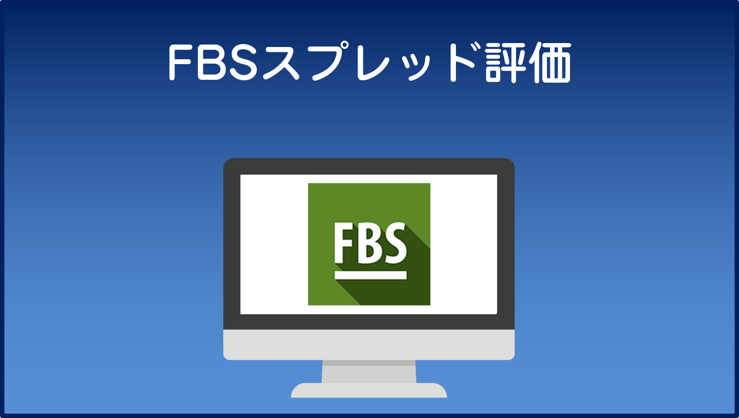 FBSスプレッド評価