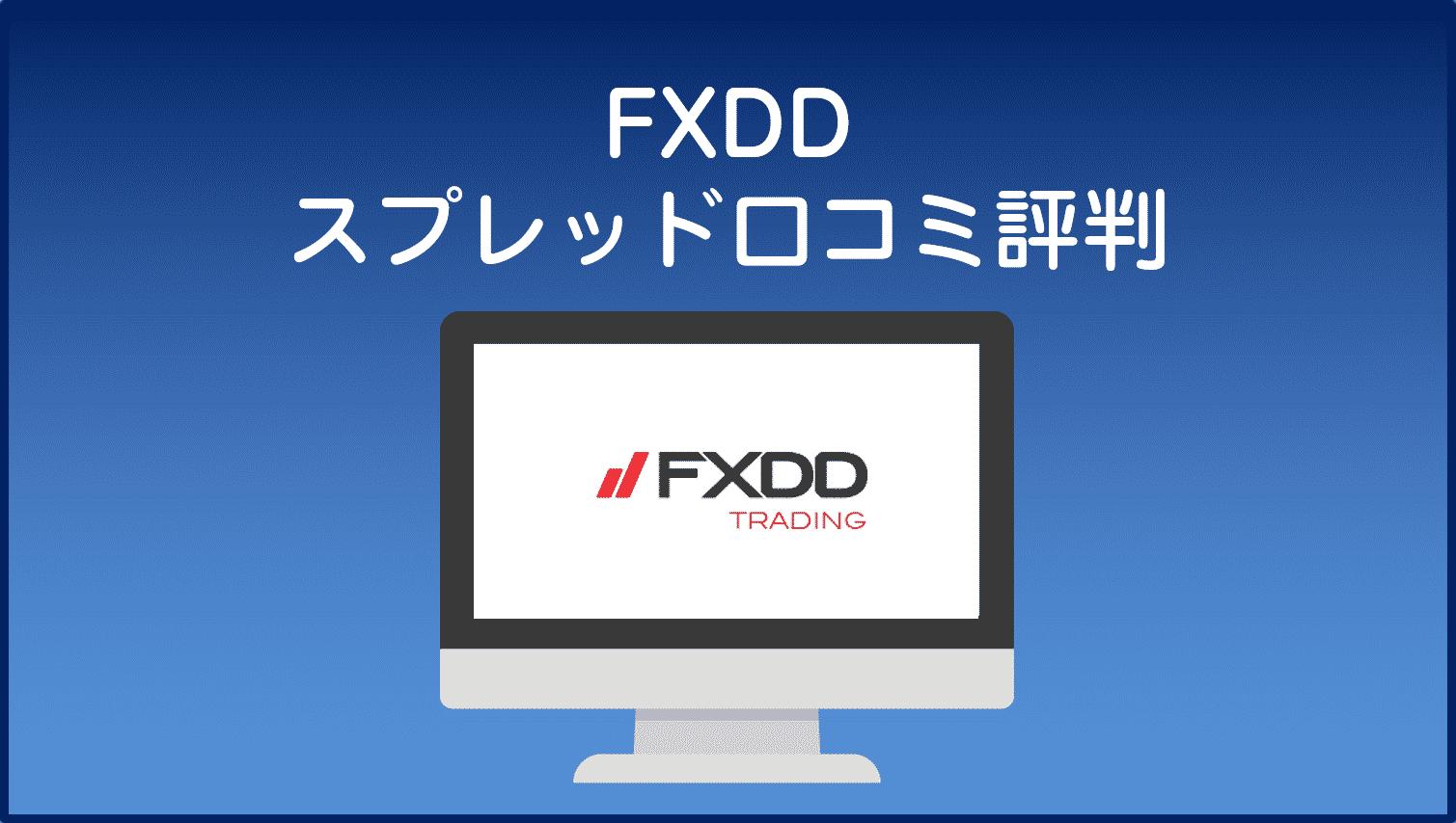 FXDDスプレッド口コミ・評判