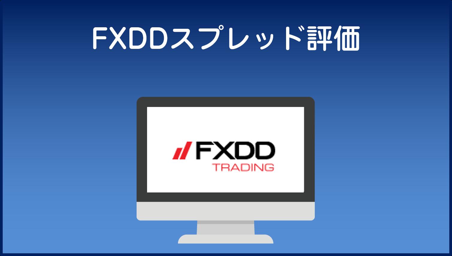 FXDDスプレッド評価
