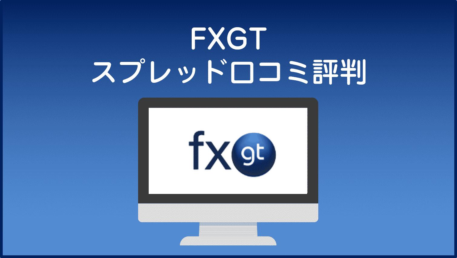 FXGTスプレッド口コミ・評判