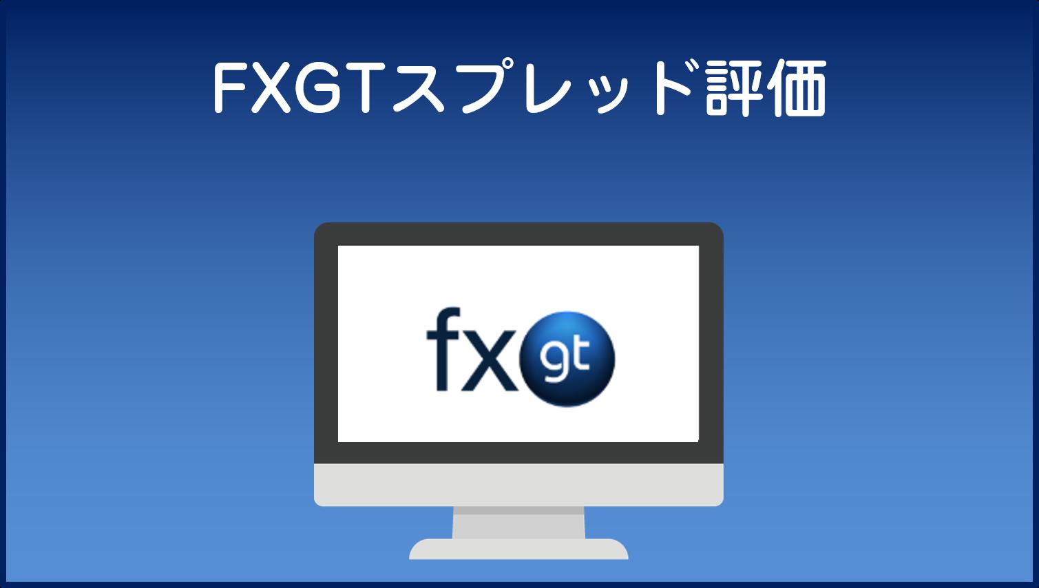 FXGTスプレッド評価