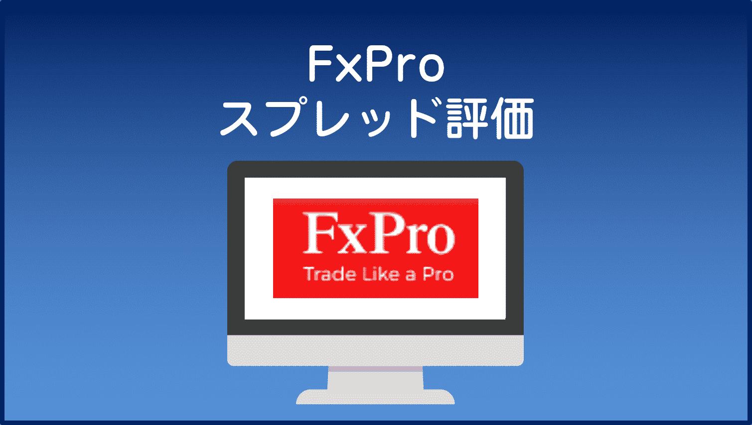 FxProスプレッド評価