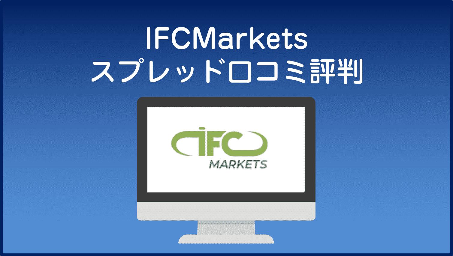 IFCMarketsスプレッド口コミ・評判