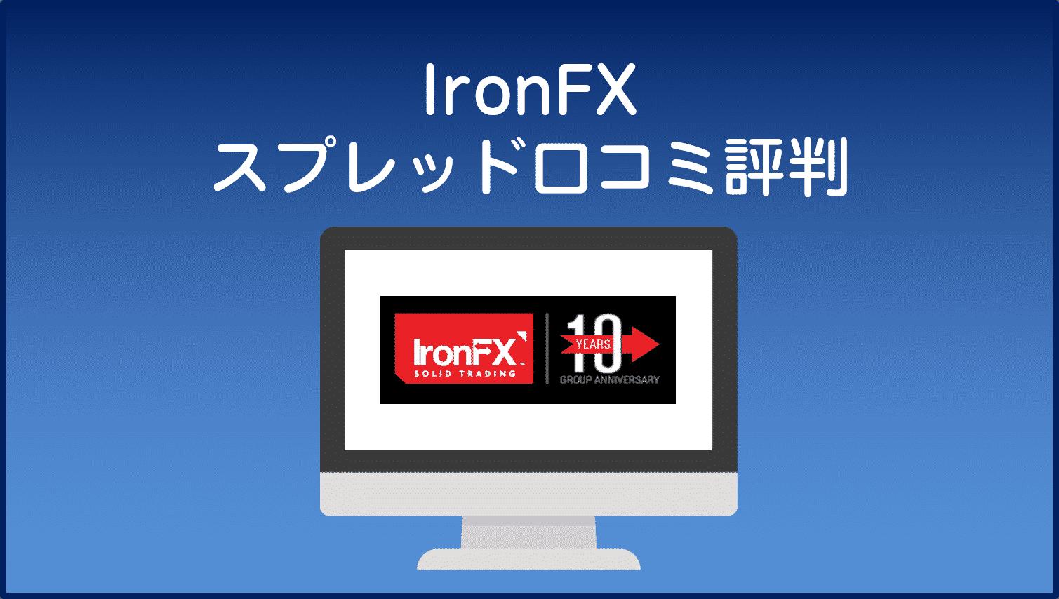 IronFXスプレッド口コミ・評判