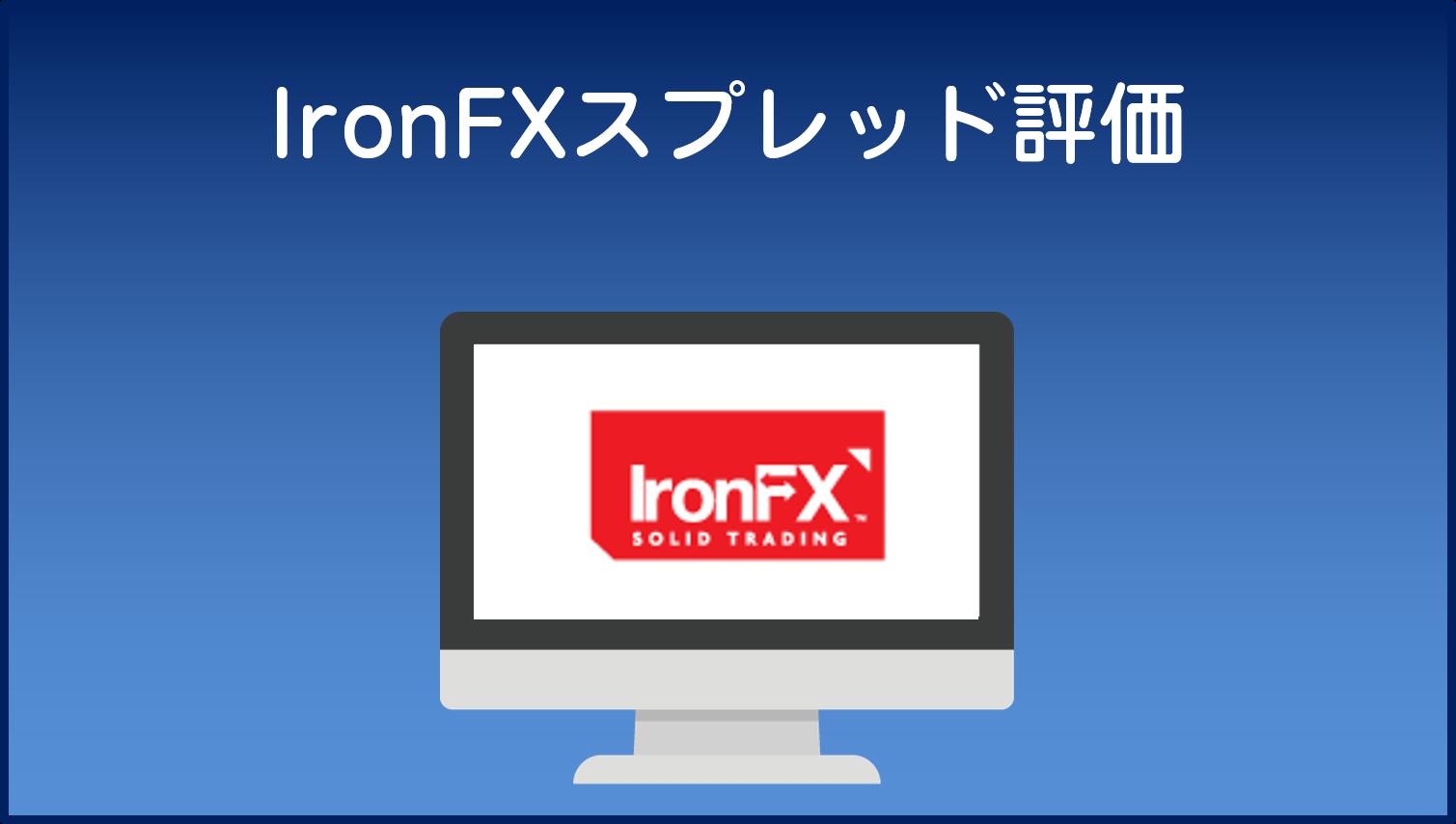 IronFXスプレッド評価