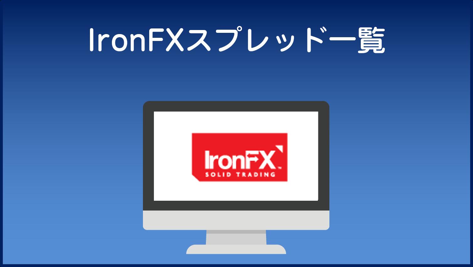 IronFXスプレッド一覧