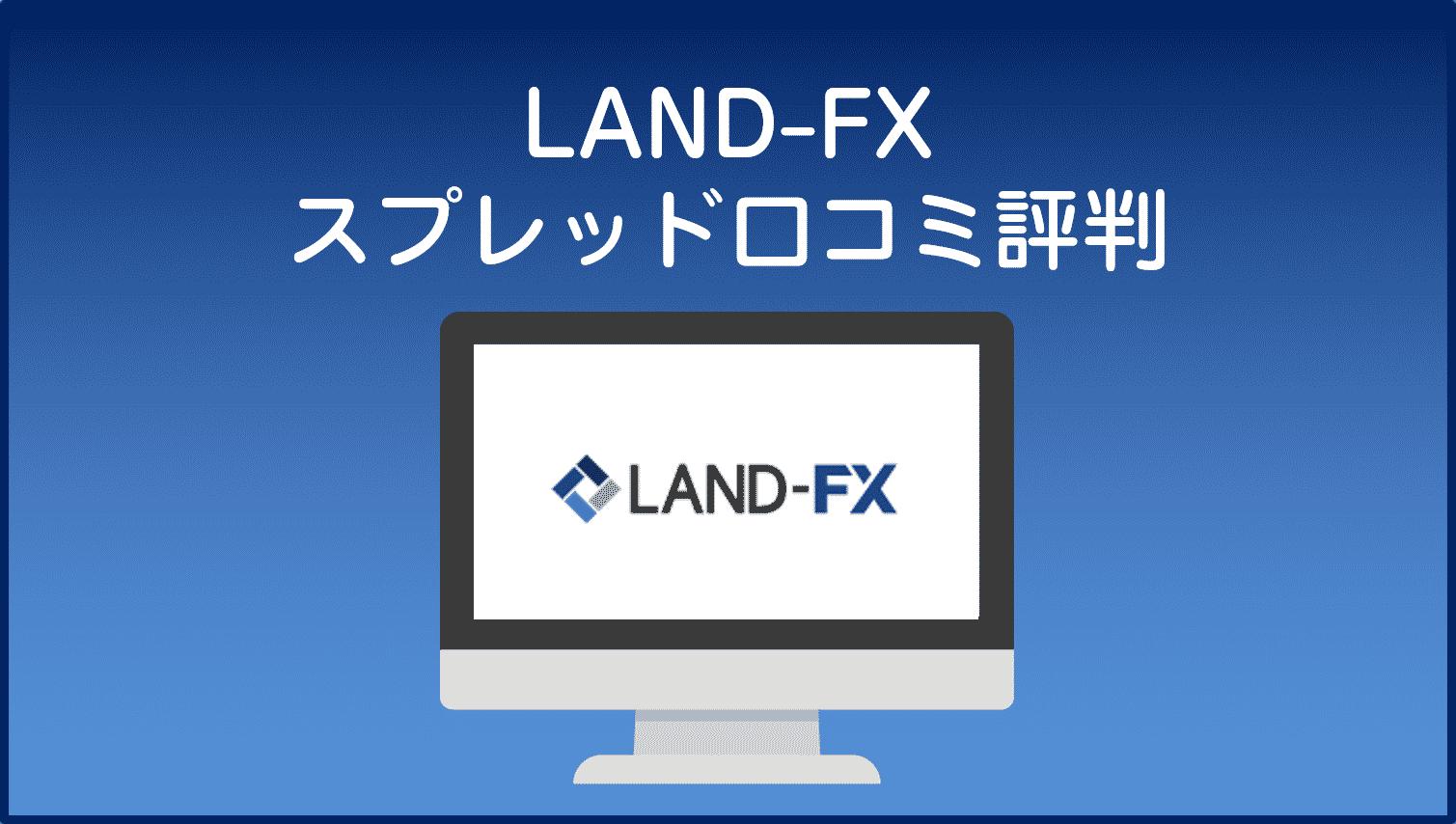 LAND-FXスプレッド口コミ・評判