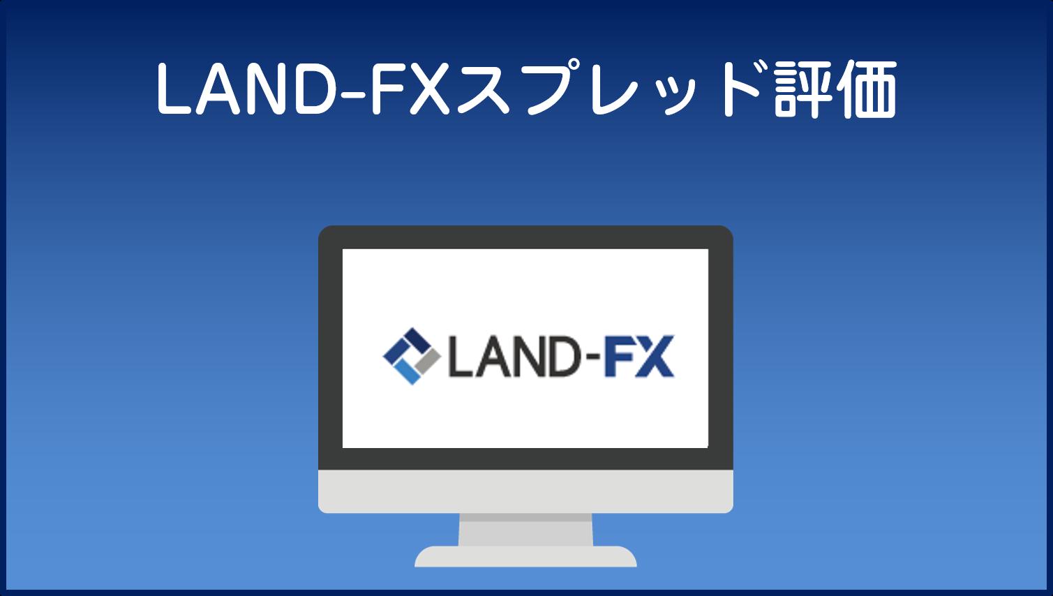 LAND-FXスプレッド評価