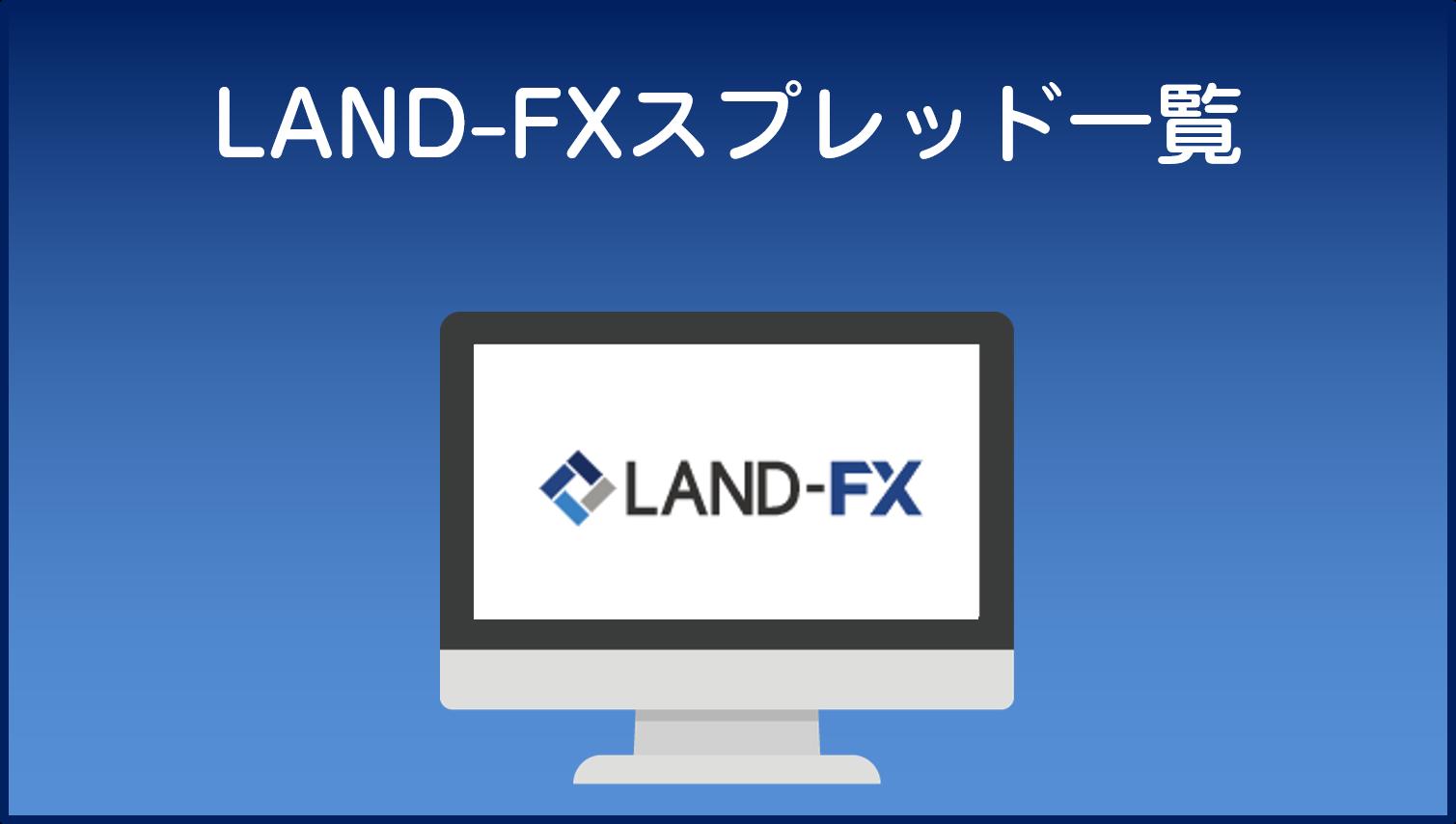LAND-FXスプレッド一覧