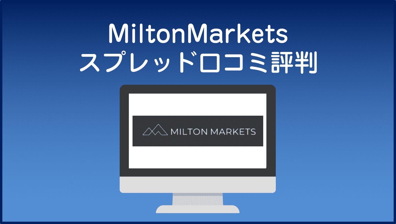 MiltonMarketsスプレッド口コミ・評判