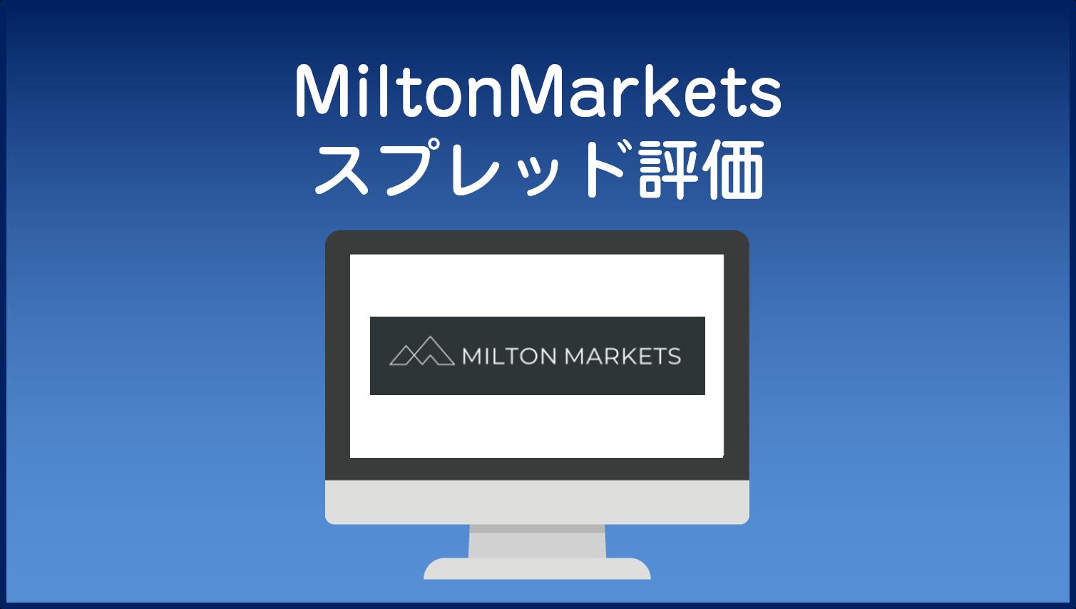 MiltonMarketsスプレッド評価