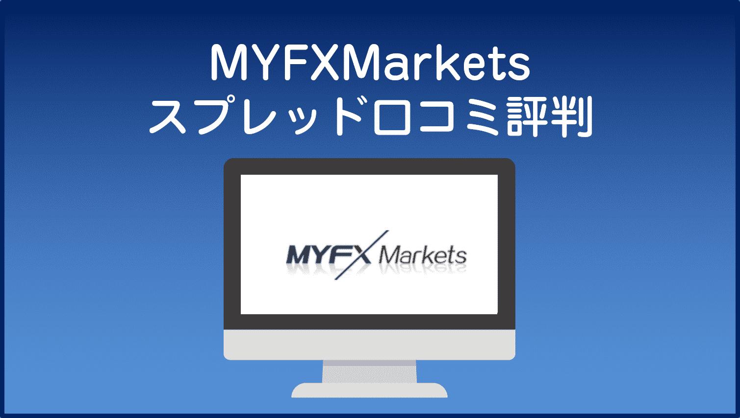 MYFXMarketsスプレッド口コミ・評判