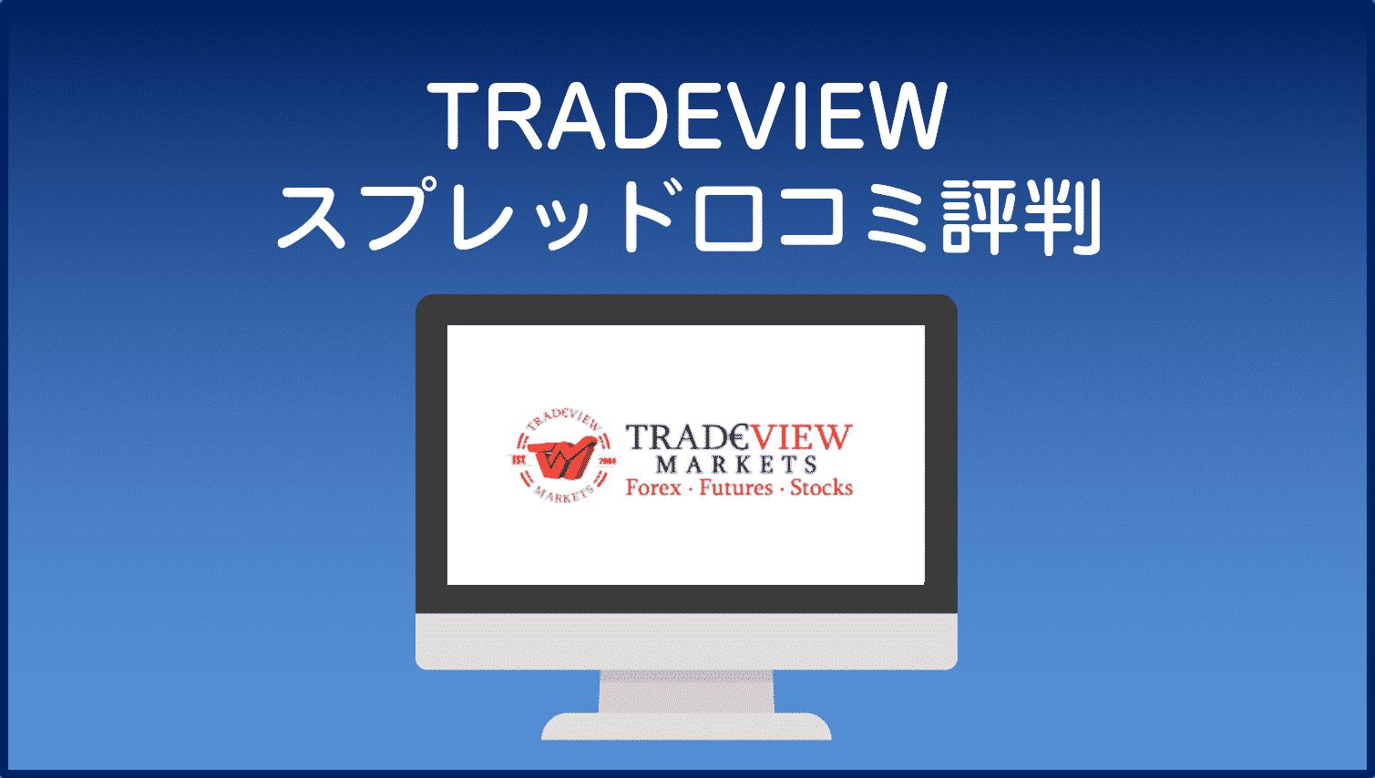 TRADEVIEWスプレッド口コミ・評判