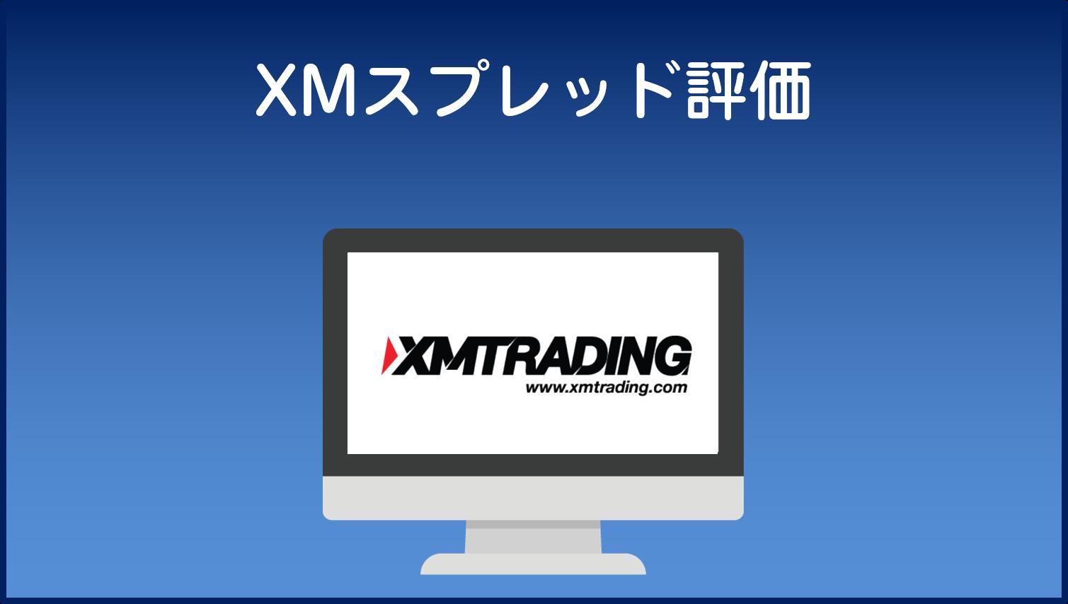XMスプレッド評価